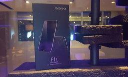 พรีวิว OPPO F1s Classic Black Limited Edition ความพิเศษของมือถือ Selfie ระดับเทพ มีแค่ 2,000 เครื่อง