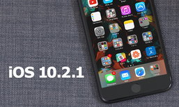 Apple ปล่อย iOS 10.2.1 เน้นแก้ปัญหาภายใน iOS 10