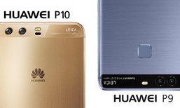 เปรียบเทียบสเปก Huawei P10 vs Huawei P9 มือถือกล้องคู่รุ่นเรือธง แตกต่างกันอย่างไร