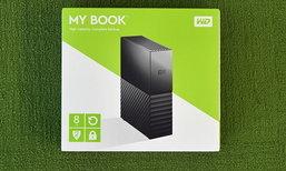 รีวิว WD My Book 2017 8TB ปรับเปลี่ยนดีไซน์ใหม่ ตอนรับกับความเปลี่ยนแปลง