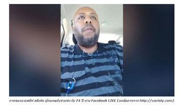Facebook Live อีกช่องทางนำเสนอด้านมืด เมื่อคนร้ายถ่ายทอดสดขณะยิงคนตาย