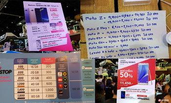 รวมโปรโมชั่นเด็ดในงาน Thailand Mobile Expo 2017 Hi-End [ตอน2]