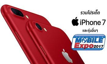 รวมโปรโมชัน iPhone 7, 7 Plus และรุ่นอื่นๆ จาก AIS, Truemove H และ dtac [TME 2017]