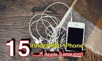 15 เทคนิคการใช้ iPhone ที่ Apple ไม่ได้บอกไว้