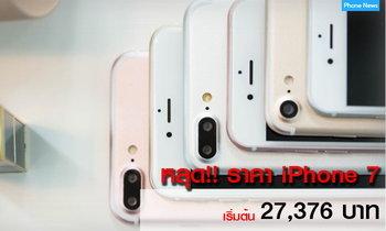 จีนทำราคา iPhone 7 และ iPhone 7 Plus หลุดแล้ว