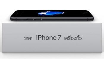 อัปเดตราคา iPhone 7 และ 7 Plus เครื่องหิ้ว ล่าสุดในไทย ประจำวันที่ 19 กันยายน 2559