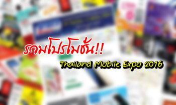 โปรโมชั่นงาน Thailand Mobile Expo 2016 ปลายปี