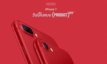 มาแล้ว iPhone 7 สีแดง Product red พร้อมขาย 24 มีนาคม