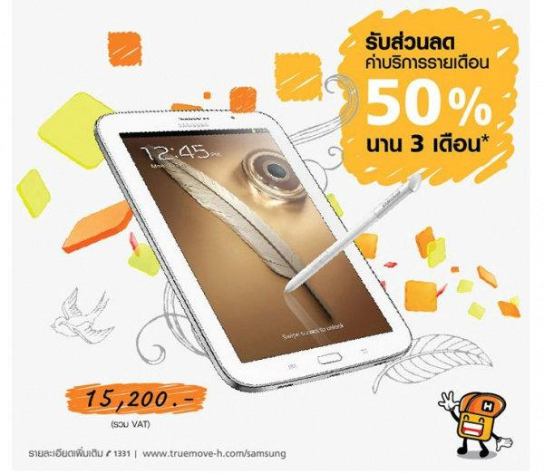 โปรโมชั่น Samsung Galaxy Note 8 จาก Truemove H
