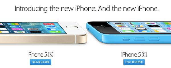 อัพเดทราคา iPhone 5S  ใหม่ล่าสุด