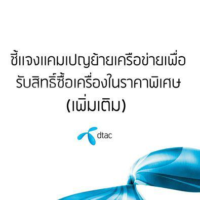 Dtac ชี้แจงเพิ่ม สิทธิ์ iPhone 5s 6,000 บาท