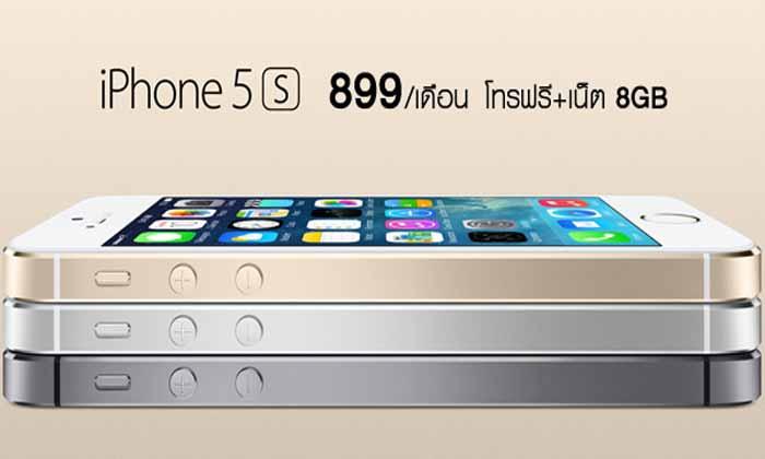 iPhone 5s เปิดโปรใหม่ เป็นเจ้าของได้ง่ายๆ จ่ายแค่ 899 บาท!