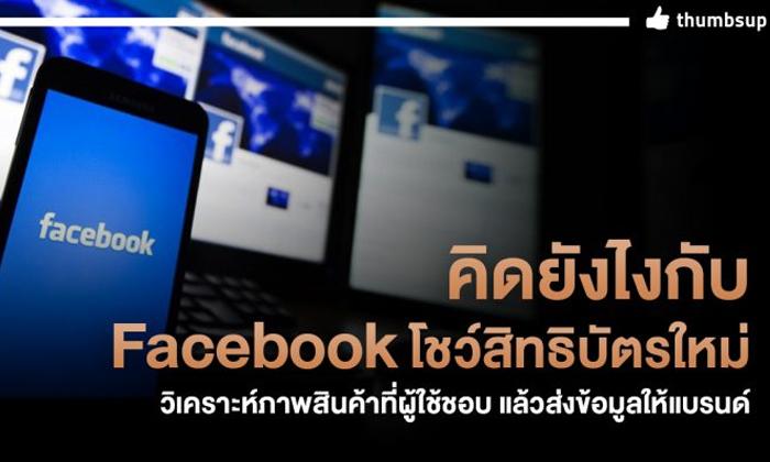 Facebook โชว์สิทธิบัตรใหม่ วิเคราะห์ภาพสินค้าที่ผู้ใช้ชอบ แล้วส่งข้อมูลให้แบรนด์