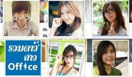 6 แฟนเพจ รวมดาว สาวแนวต่างๆ