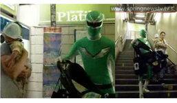 แปลงร่าง! หนุ่มยุ่นใส่ชุดซูเปอร์ฮีโร่ช่วยเพื่อนมนุษย์ในสถานีรถไฟใต้ดิน