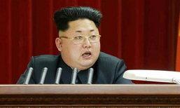 คิม จอง อึน บิดาแห่ง Hipster ชัดๆ