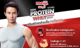 Meiji High Protein ประโยชน์ดีดี for everyBODY