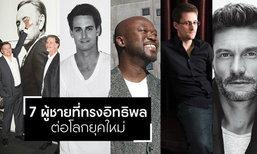 7 ผู้ชายที่ทรงอิทธิพลต่อโลกยุคใหม่