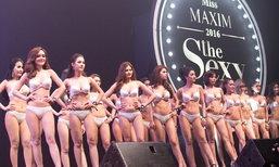 เซ็กซี่ล้นงาน MISS MAXIM THAILAND 2016