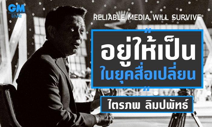 ไตรภพ ลิมปพัทธ์ Reliable Media Will Survive
