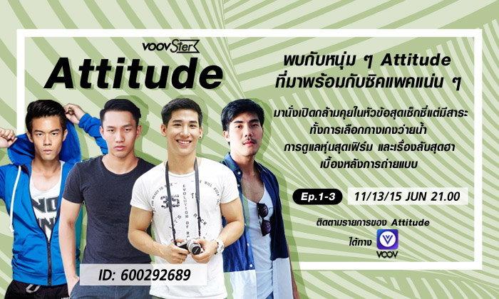 อยากเป็นนายแบบต้องดู VOOV x Attitude SS2