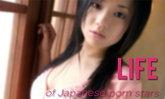 ตีแผ่การเข้าวงการและชีวิตหลังการแสดงหนังเอวีในญี่ปุ่น