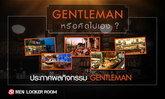 ประกาศผลกิจกรรม Gentleman
