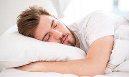 5 สิ่งที่คุณผู้ชายควรทำก่อนเข้านอน