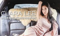 Clara Lee สาวสวยอันดับสองของโลก