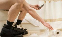 ใครติดนิสัยเอามือถือเข้าไปเล่นในห้องน้ำต้องระวัง เพราะอาจทำให้ป่วยได้