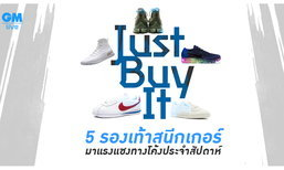5 รองเท้าสนีกเกอร์ มาแรงแซงทางโค้งประจำสัปดาห์ Just Buy It