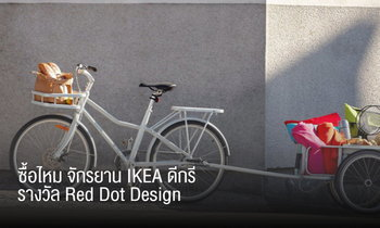 ซื้อไหม จักรยาน IKEA ดีกรีรางวัล Red Dot Design