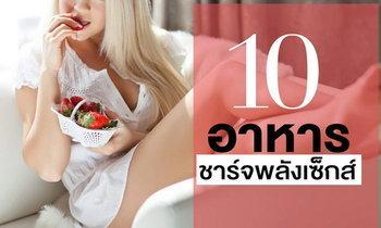 10 อาหารชาร์จพลัง เซ็กซ์