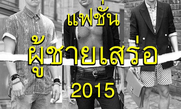 แฟชั่นผู้ชายเสร่อ 2015