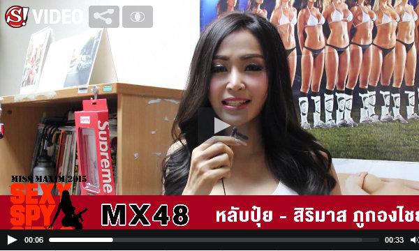 MX48 น.ส. สิริมาส ภูกองไชย