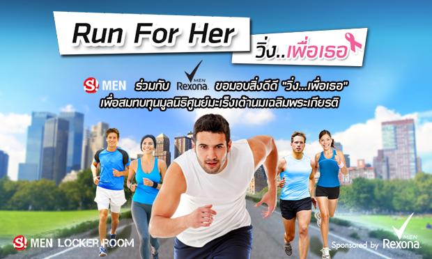 Run For Her วิ่ง…เพื่อเธอ