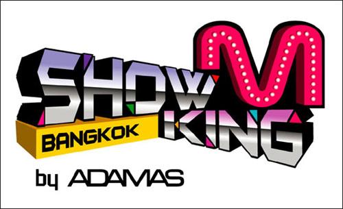 ประกาศรายชื่อผู้ที่ได้ รับบัตรชม อภิมหาคอนเสิร์ต ShowKing M Bangkok by Adamas