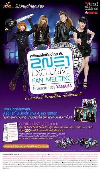 ประกาศรายชื่อผู้โชคดีที่ได้รับบัตรคอนเสิร์ต 2NE1 EXCLUSIVE FAN MEETING