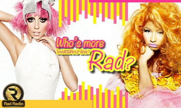 กาก้า vs มินาจ ใคร RAD กว่าใคร?
