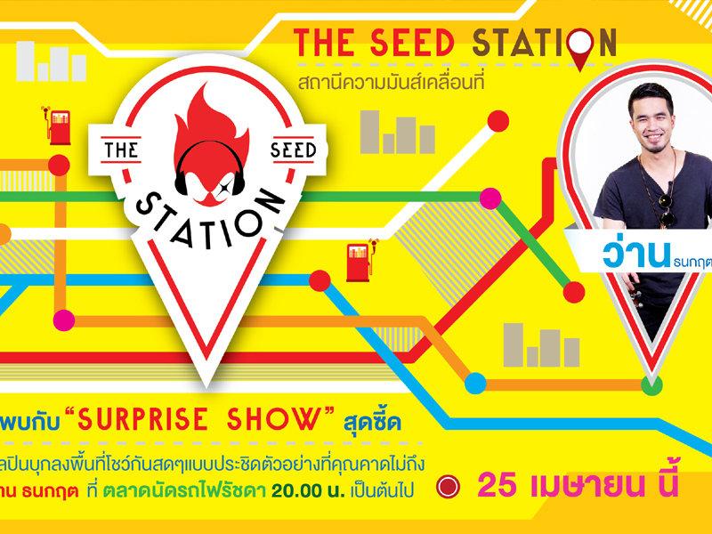 ว่าน ธนกฤต เตรียมเซอร์ไพรส์! The Seed Station