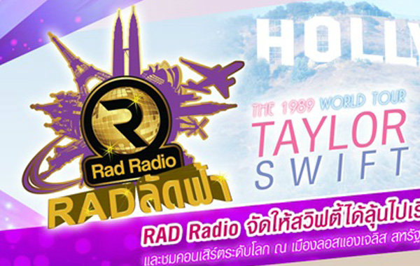 ลุ้นไปเริงร่า Rad ลัดฟ้า To LA ชมคอนเสิร์ต TAYLOR SWIFT