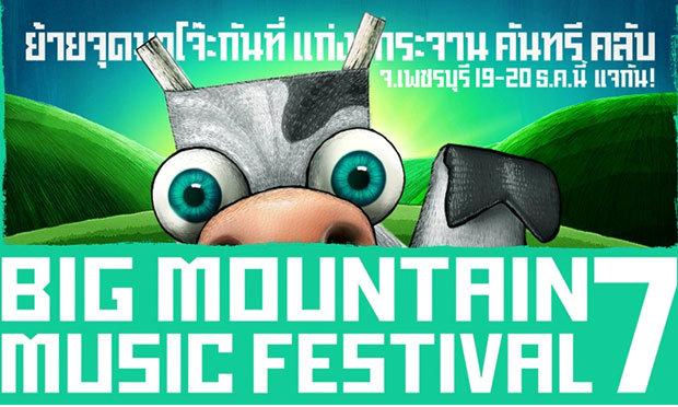 """มหกรรมโจ๊ะ ณ เทศกาลดนตรีที่มันใหญ่มากที่สุด """"BIG MOUNTAIN MUSIC FESTIVAL 7"""""""
