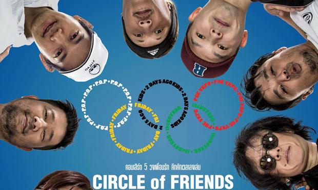 """""""ตู่"""" ตื่นเต้น! ขึ้นเวทีประกบศิลปินรุ่นพี่บนเวที """"CIRCLE of FRIENDS"""""""