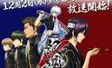 Gintama ฉบับอนิเมชั่นยังมีฉายต่อ ภาคการลอบสังหารท่านโชกุน
