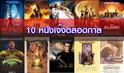 10 อันดับหนังเจ๊งตลอดกาล จาก กินเนสบุ๊กส์