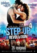 Step Up4 : Revolution