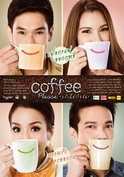 โดนใจคอหนัง ดูหนังรอบพิเศษ Coffee Please (ประกาศผล)