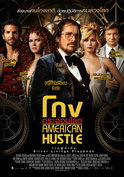 โดนใจคอหนัง ดูหนังรอบพิเศษ American Hustle (ประกาศผล)