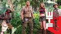 ตัวอย่างแรก Jumanji Welcome To The Jungle แอ็คชั่นอารมณ์ดีล่าสุดของ เดอะ ร็อค