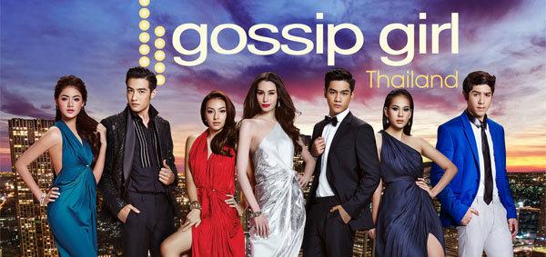 Gossip Girl Thailand เรื่องย่อ ช่อง3